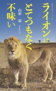 大自然を貫く「生」の本質に迫る! 『ライオンはとてつもなく不味い』 集英社新書ヴィジュアル版/1,300円(税別)