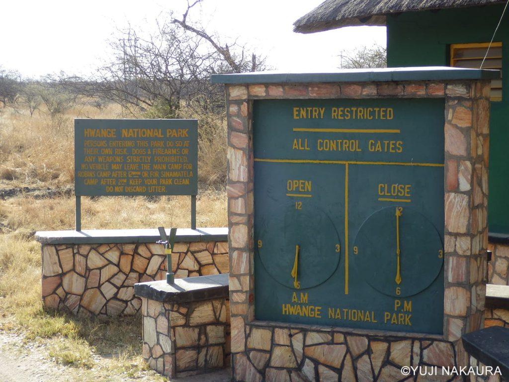 ワンゲ国立公園は、ジンバブエで最も大きく古い動物保護区