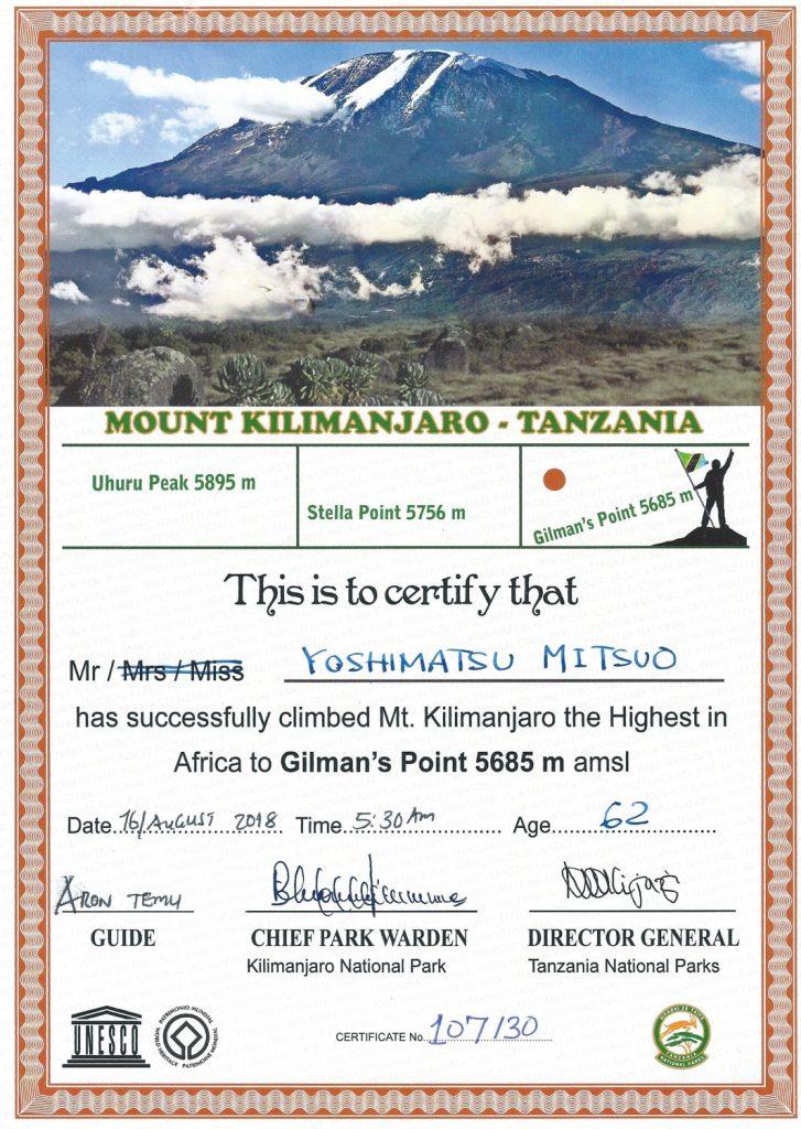 ギルマンズポイント登山証明書