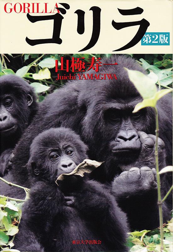 『ゴリラ』第2版 東京大学出版会 2,900円(税別)