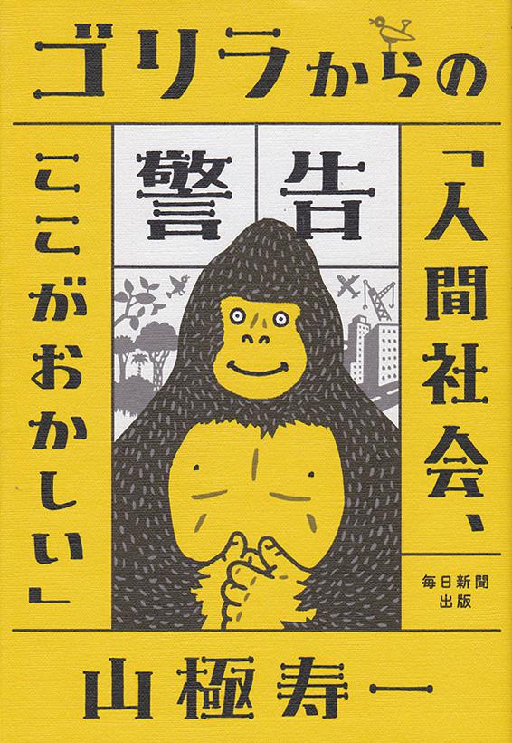 『ゴリラからの警告』~人間社会、ここがおかしい~ 毎日新聞出版 1,400円(税別)