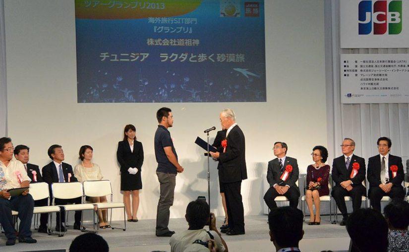 ツアーグランプリ2013 海外旅行SIT部門をグランプリ受賞!