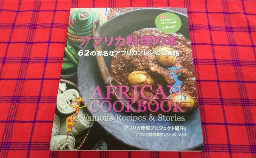 アフリカ料理の本~62の有名なアフリカンレシピ&物語~