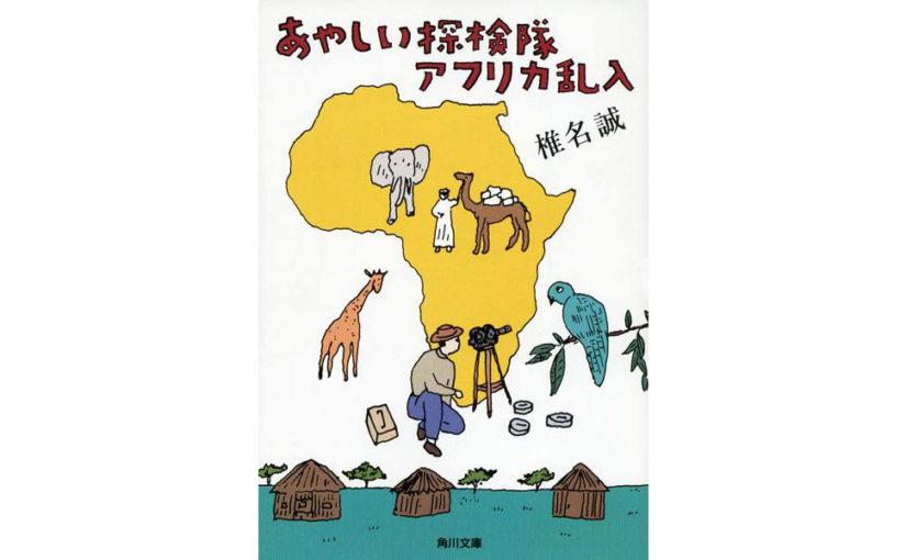 椎名誠著「あやしい探検隊アフリカ乱入」