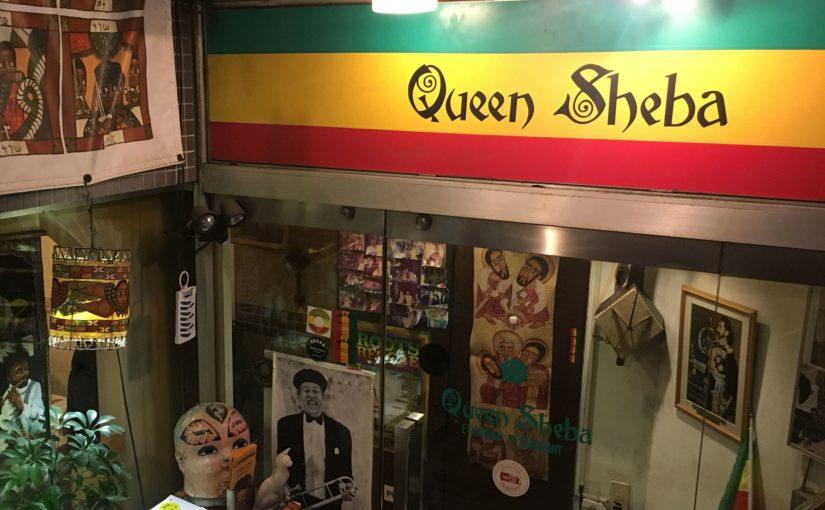 道祖神機関誌「DODO WORLD NEWS」設置店紹介 東京・中目黒の『Queen Sheba』